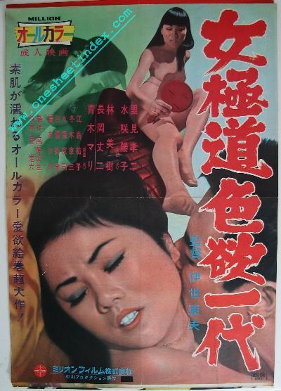 Onna gokudou iroyoku ichidai