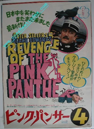 Pink Panther 5: Revenge of the