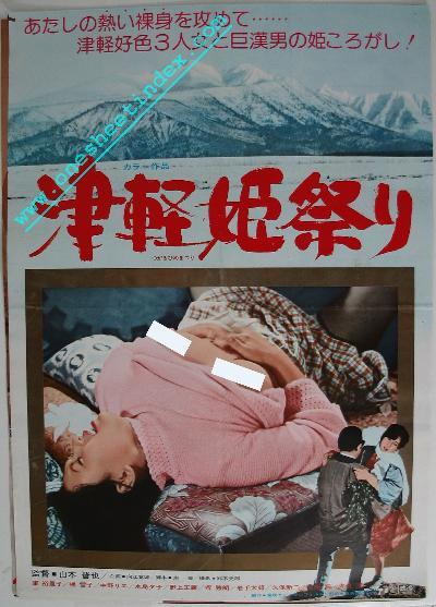 Nippon PornoFudo-ki : Tsugaru Hime Matsuri