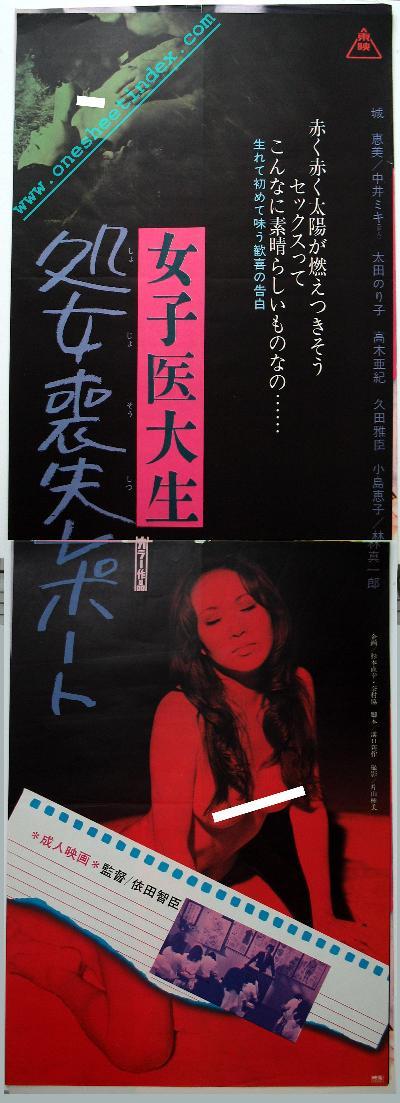 Joshi Idai-Sei : Shojosoushitsu Report