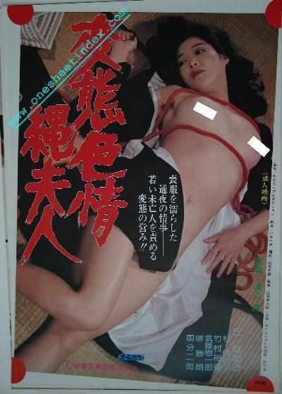 Hentai shikijo nawa fujin