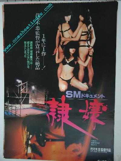 Japanese sm movies
