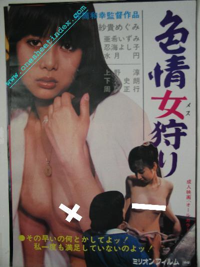 Shikijo Mesu