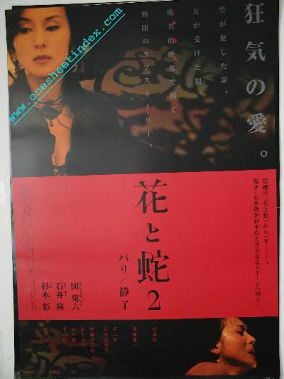 Hana to Hebi 2: Pari / Shizuko