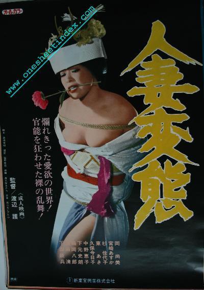 Hitozuma hentai