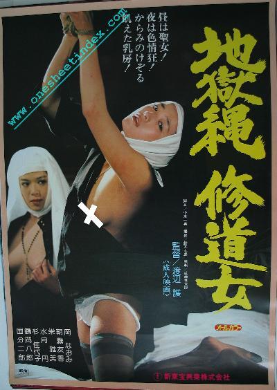 Jigoku-nawa Shudojo
