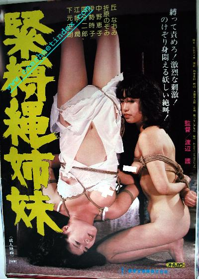Kinbaku nawa shimai
