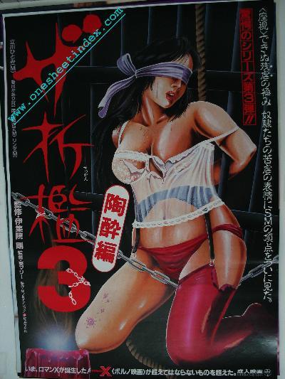 Za Setsukkan 3: Tosui-hen