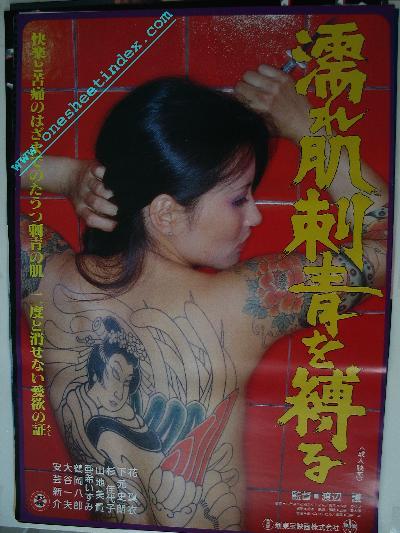 Nure-hada Irezumi wo shibaru