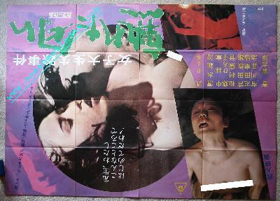 Jyoshidaisei shisoujiken: Ureta nioi
