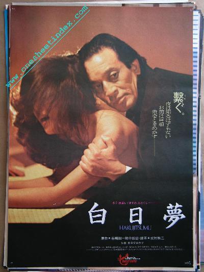 Hakujitsumu 1987