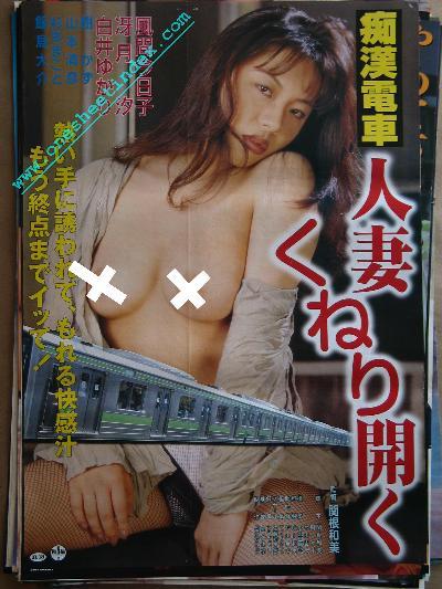 Chikan-densha: Hitozuma kuneri hiraku