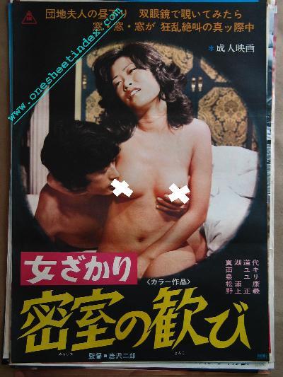 Onna zakari: Mishitsu no yorokobi