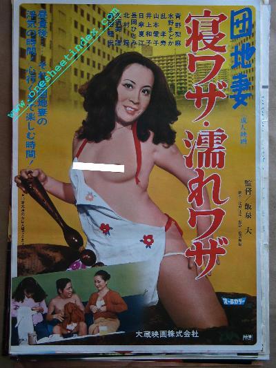 Danchizuma: Ne-waza nure-waza