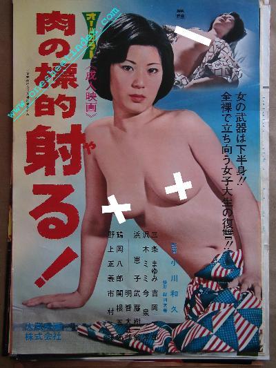Niku no hyoteki : Yaru