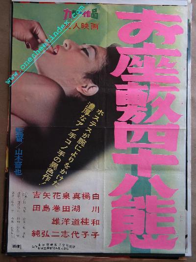 Ozashiki 48 tai