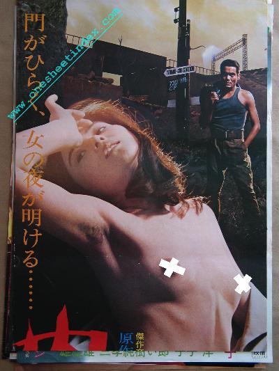 Gendai Porno-Den: Senten-Sei Inpu