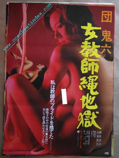 Dan Oniroku onna kyoshi nawajigoku