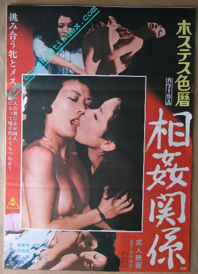 Hostess Shikima Sokan kankei