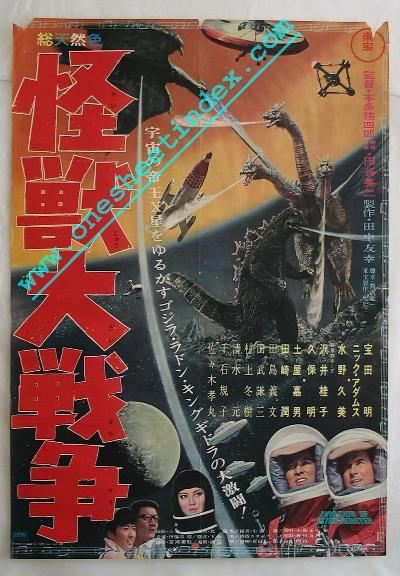 Godzilla vs Astro Monster