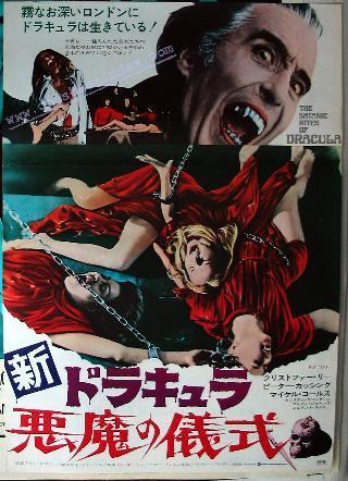 Dracula 7: Satanic Rites of Dracula
