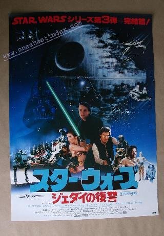 Star Wars 6: Return of the Jedi