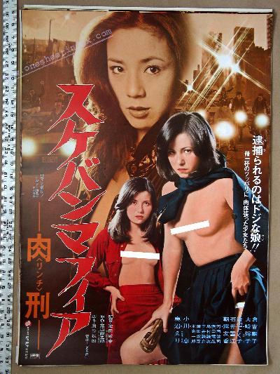 Sukeban Mafia: Nikukei