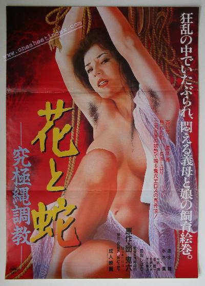 Hana to Hebi : Kyukyoku Nawa Chokyo