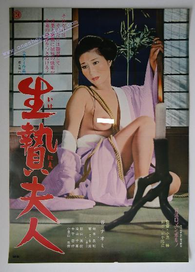 Ikenie fujin