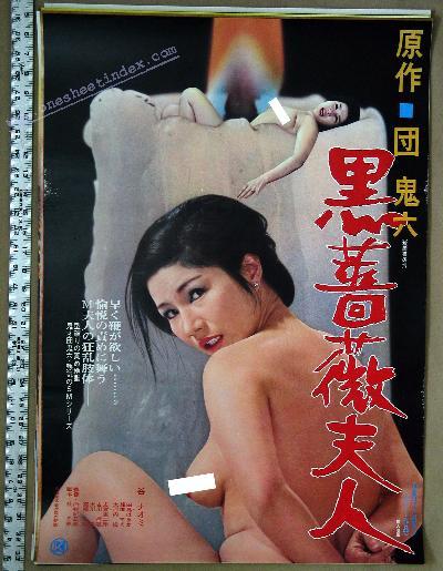 Kurobara fujin
