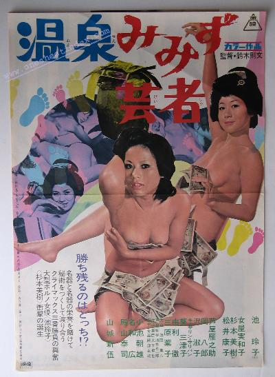 Onsen Mimizu Geisha