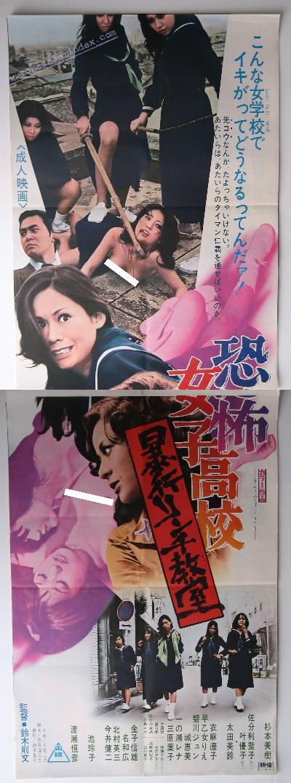 Kyofu Joshikoko: Boko Rinchi Kyoshitsu