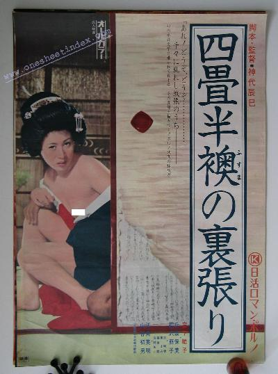 Yojohan Fusuma no urabari