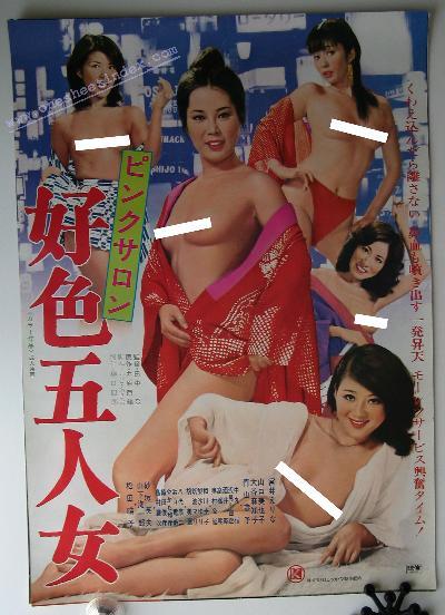 Pinksalon: Koshoku Gonin Onna