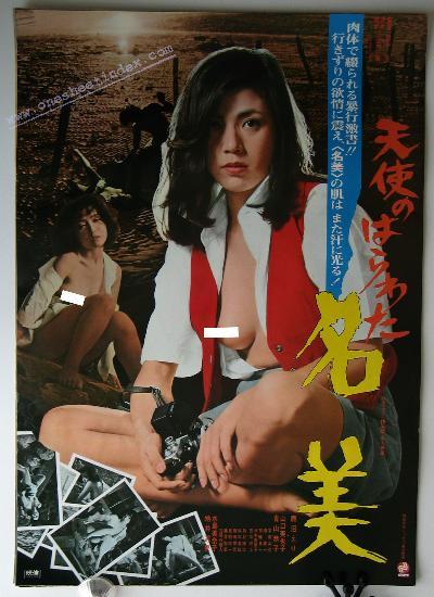 Tenshi no Harawata : Nami
