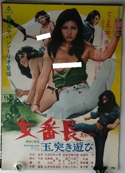Sukeban : Tamatsuki Asobi