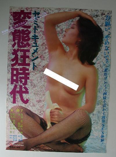 Semi-Document: Hentai Yojidai / Pervert Era