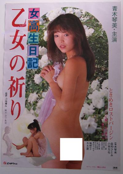 Jokosei Nikki; Otomeno Inori