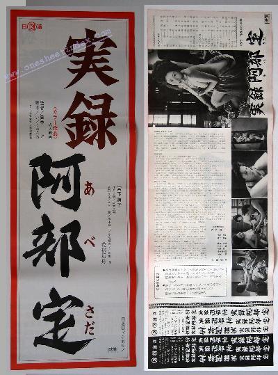 Jitsuroku Abesada