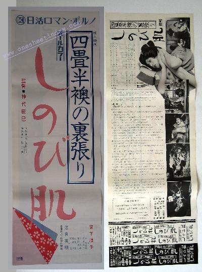 Yujouhan Fusuma No Urabari-Shinobihada