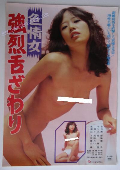 Shinju Onna: Kyoretsu Shitazawara