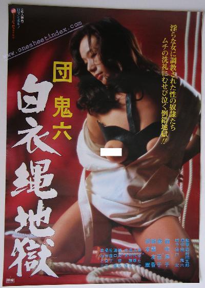Dan Oniroku: Hakui Nawa Jigoku