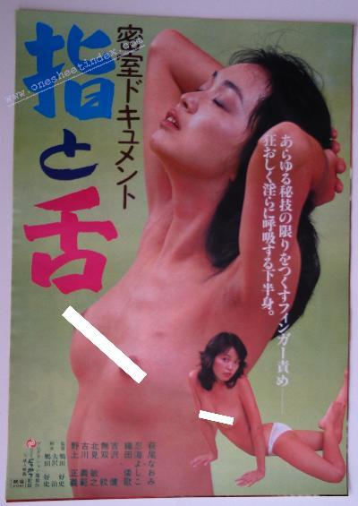 Misshitsu Document: Ubito Shita