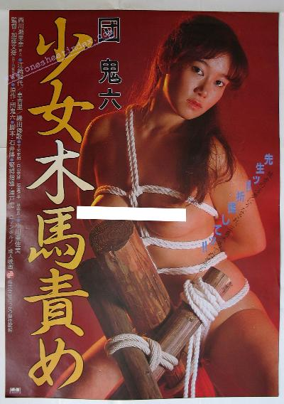 Dan Oniroku: Shoujo Mokuba-zeme
