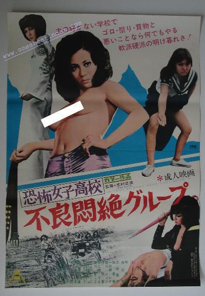 Kyoufu Joshi Koukou - Furyou Monzetsu