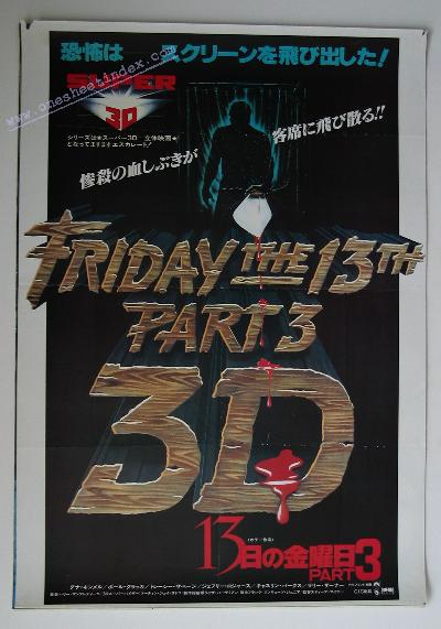 Friday the 13th Part III 3D