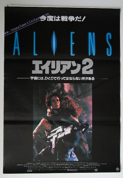 Alien 2: Aliens