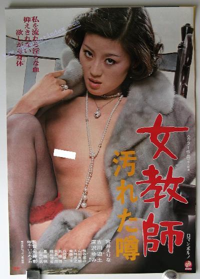 Jokyoshi Yogoreta Uwasa