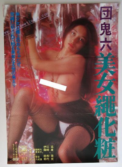 Oniroku Dan: Bijo Nawageshou