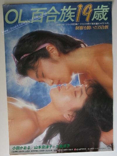 Onna Kyoushi Yogoreta Houkago